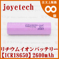 joye evic samsung battery 2600mah(Li-ion ICR18650)