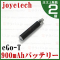 joye eGo(-T) XL Battery|900mAh/Matt Black
