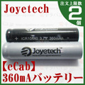 joye eCab 360mAh Battery