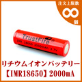 【WTD発送】TRUSTFIRE battery 2000mAh(Li-ion IMR18650)