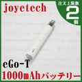 joye eGo-T Battery 1000mAh|White