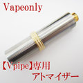 【WTD発送】Vapeonly【Vpipe】e-pipe atomizer