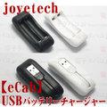 【WTD発送】joye eCab USB Charger