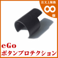 eGo button protection ring