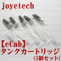 【WTD発送】joye eCab tank Cartridge 5pcs