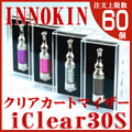 INNOKIN clear tank cartomizer [iClear30S]●【S】●