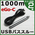 joye eGo-C2 upgrade USB Pass-through Battery 1000mAh