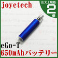 joye eGo-T Battery 650mAh|Blue