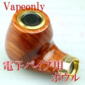 【WTD発送】Vapeonly【Vpipe】e-pipe Bowl