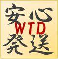 WTD 安心発送オプション【追跡・再送補償】