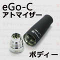 【WTD発送】eGo-C atomizer Body