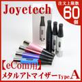 joye eCom-C Metal Atomizer Type A