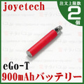 joye eGo(-T) XL Battery|900mAh/Red