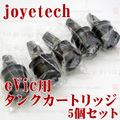 【WTD発送】eVic tank Cartridge 5pcs