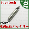 joye eGo-T Battery 650mAh|Steel