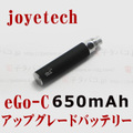 【WTD発送】joye eGo-C Upgrade Battery 650mAh