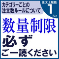 1個制限について、ご注文前に必ずお読みください。