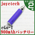 joye eGo(-T) XL Battery|650mAh/Purple