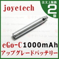 joye eGo-C Upgrade Battery 1000mAh