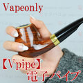 【WTD発送】Vapeonly【Vpipe】e-pipe set