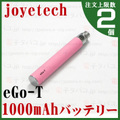 joye eGo-T Battery 1000mAh|Pink