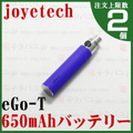 joye eGo-T Battery 650mAh|Purple