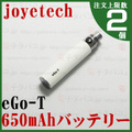 joye eGo-T Battery 650mAh|White