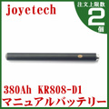 380mAh Manual battery KR808-D1 (DT turbo)