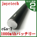 joye eGo-T Battery 1000mAh|Matt Black