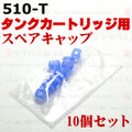 【WTD発送】510-T Cylinder Cartridge Spare cap 10pcs