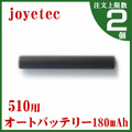 joye 510 Auto battery 180mAh