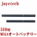 【WTD発送】joye 510 MEGA auto battery