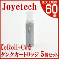 joye eRoll-C Tank caridge 5pcs