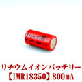 【WTD発送】TRUSTFIRE battery 800mAh(Li-ion IMR18350)