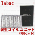 【WTD発送】Tabac Coil unit 5pcs【new type】