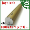 joye eGo-T Battery 1000mAh|Titanium