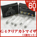 G4 Clear cartmiser 5pcs