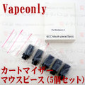 【WTD発送】Vapeonly cartomizer Mouthpiece 5pcs