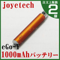 joye eGo-T Battery 1000mAh|Copper