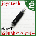 joye eGo-T Battery 650mAh|Matt Black