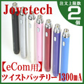 joye eCom-C Twist Battery 1300mAh