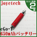 joye eGo-T Battery 650mAh|Red