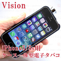 【WTD発送】Vision | iPhone5/5s Case integral type e-tobacco