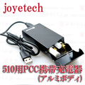 【WTD発送】510 PCC CarryCharger(aluminum)