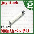 joye eGo(-T) XL Battery|900mAh/White