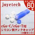 eGo-T/eGo-C Silicon Tank cap 10pcs