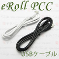 【WTD発送】joye eRoll & eVic USBcable