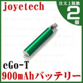 joye eGo(-T) XL Battery|900mAh/Green