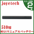 joye 510 MEGA manual battery