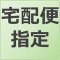 WTD宅配便指定★【最速・追跡・補償付】★